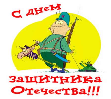 мужчинам поздравления с днем защитника отечества